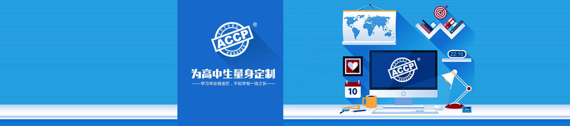 ACCP 8.0